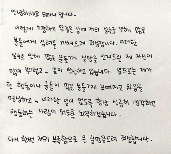 رسالة تيفاني